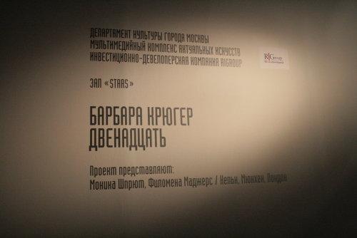 Двенадцать - Барбара Крюгер